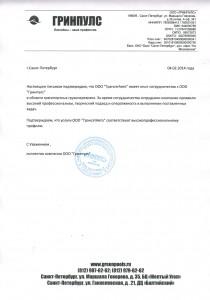 рекомендательное письмо от гринпулс